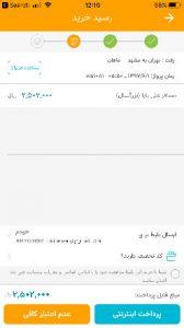 برنامه علی بابا برای ایفون