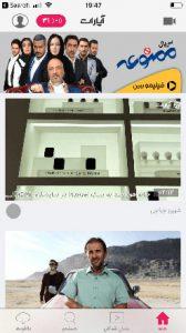 اپلیکیشن آپارات برای آیفون