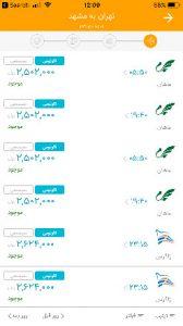 دانلود اپلیکیشن علی بابا برای ios