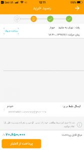 نرم افزار علی بابا برای ایفون