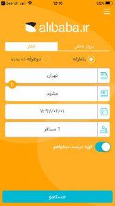 نصب اپلیکیشن علی بابا برای ios