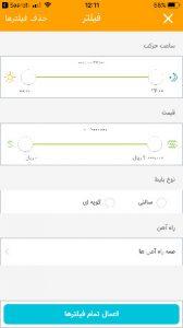 نصب اپلیکیشن علی بابا برای آیفون