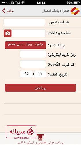 نصب اپلیکیشن همراه بانک انصار برای آیفون