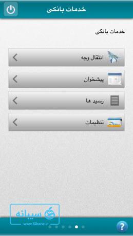نصب اپلیکیشن همراه بانک دی برای آیفون