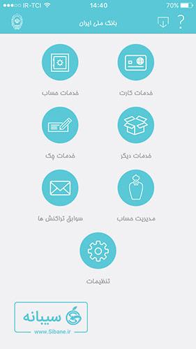 دانلود همراه بانک ملی برای ایفون