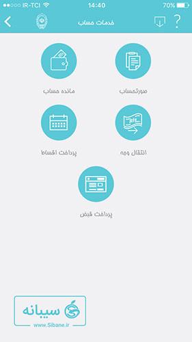 نرم افزار همراه بانک ملی برای آیفون