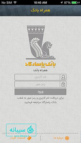 دانلود همراه بانک پاسارگاد برای ایفون