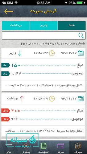 دانلود برنامه همراه بانک پاسارگاد برای ios