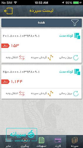 نرم افزار همراه بانک پاسارگاد برای آیفون