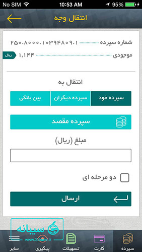 نصب اپلیکیشن همراه بانک پاسارگاد برای آیفون