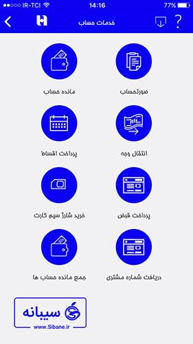 همراه بانک صادرات برای ios