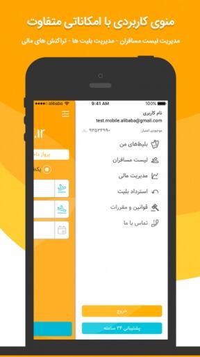 دانلود برنامه علی بابا برای ios