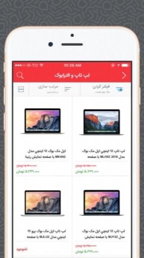 دانلود برنامه digikala برای ایفون