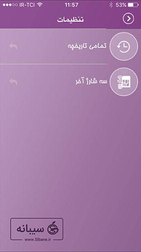نصب اپلیکیشن همراه بانک اقتصاد نوین برای آیفون