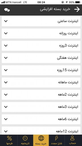 نصب اپلیکیشن ایرانسل من برای آیفون