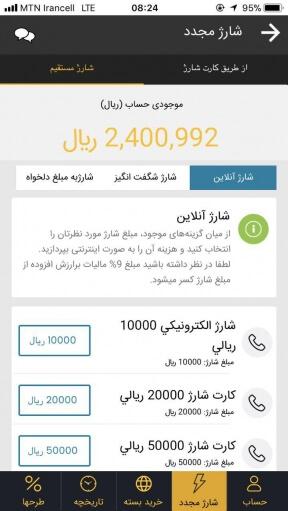 دانلود نرم افزار ایرانسل من برای ios