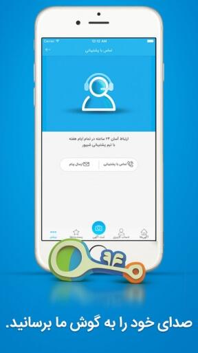 نصب اپلیکیشن شیپور برای آیفون