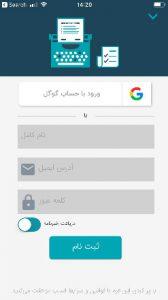 اپلیکیشن اسنپ برای آیفون