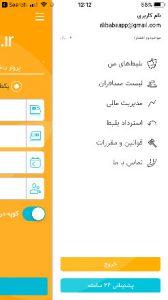نسخه ios نرم افزار علی بابا