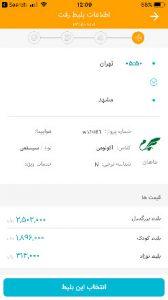 نسخه ios اپلیکیشن علی بابا برای آیفون