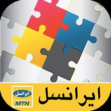 دانلود اپلیکیشن ایرانسل من برای ios
