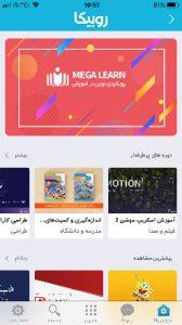 دانلود اپلیکیشن روبیکا برای ایفون
