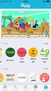 دانلود روبیکا برای ایفون با لینک مستقیم