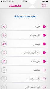 اپلیکیشن ۷۸۰ برای آیفون