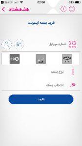 نصب اپلیکیشن هفت هشتاد ( ۷۸۰ ) برای آیفون