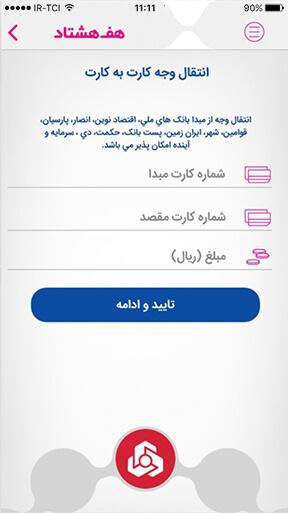 نصب اپلیکیشن هفت هشتاد برای آیفون