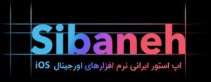 اپ استور ایرانی