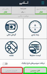 اپلیکیشن اسنپ رانندگان برای آیفون