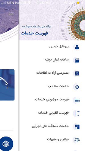 نصب اپلیکیشن دولت همراه برای آیفون