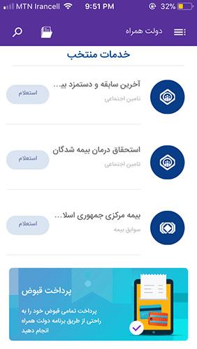 نرم افزار دولت همراه برای ایفون