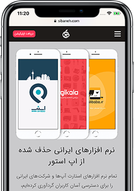 تبلیغ نرم افزارهای آیفون در اپ استور ایرانی