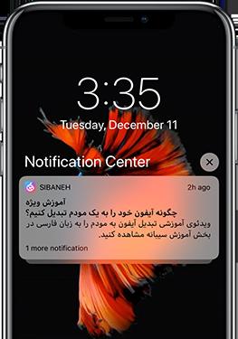 تبلیغات محتوا ios در اپ استور ایرانی سیبانه